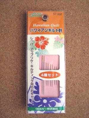 画像1: ハワイアンキルト用針のセット