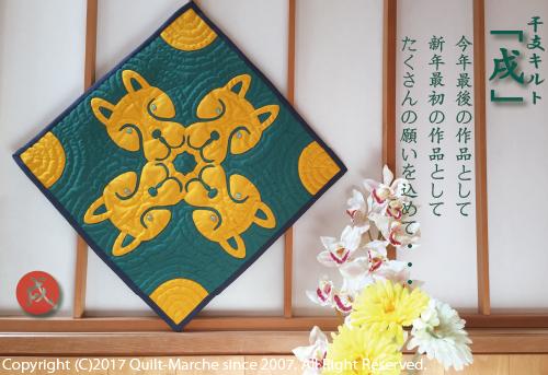 干支シリーズ「戌」タペストリー・キルト*マルシェ