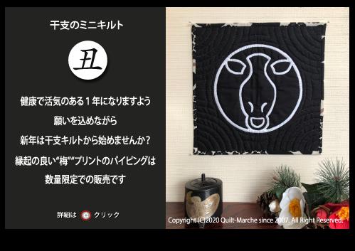 絵とミニシリーズ【丑】・キルト*マルシェ