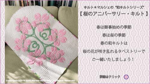 桜のアニバーサリー・キルト・キルト*マルシェ