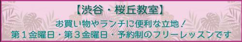 [渋谷教室・ハワイアンキルトの基礎講座]*キルト*マルシェ