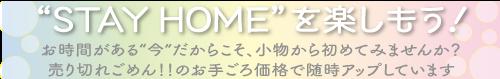 STAY HOMEセール・キルト*マルシェ